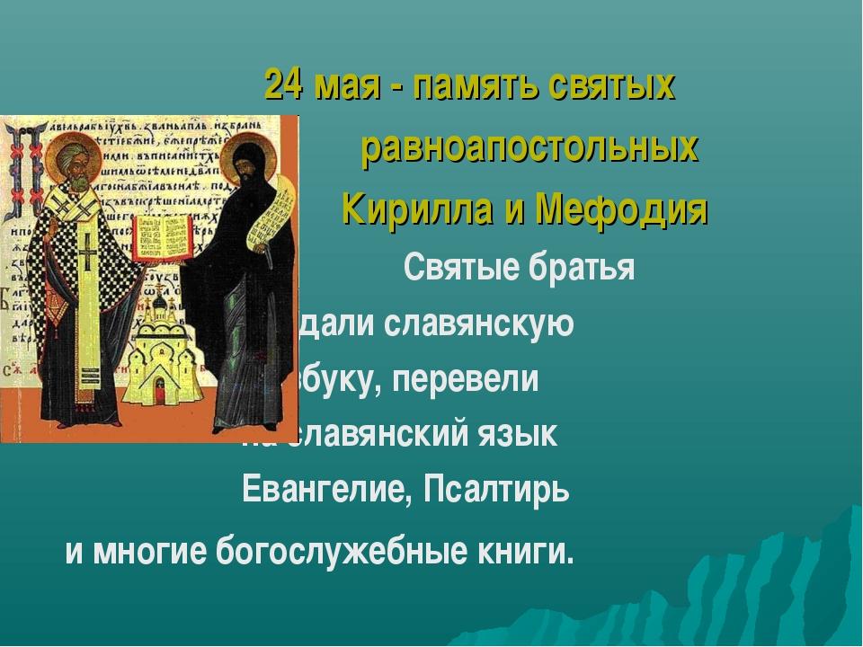 24 мая - память святых равноапостольных Кирилла и Мефодия Святые братья соз...