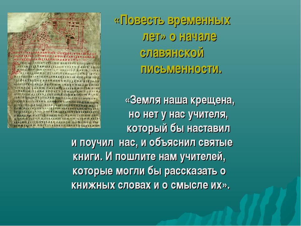 «Повесть временных лет» о начале славянской письменности. «Земля наша крещен...