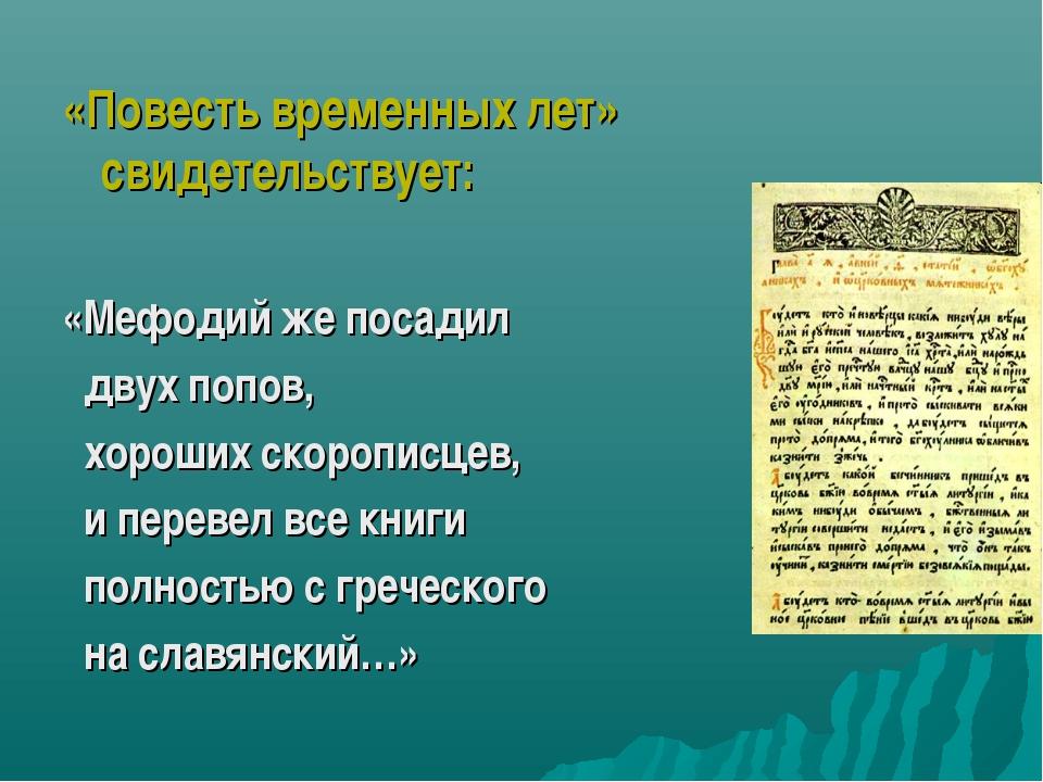 «Повесть временных лет» свидетельствует: «Мефодий же посадил двух попов, хоро...