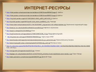 ИНТЕРНЕТ-РЕСУРСЫ https://fotki.yandex.ru/next/users/nata-komiati/album/159853