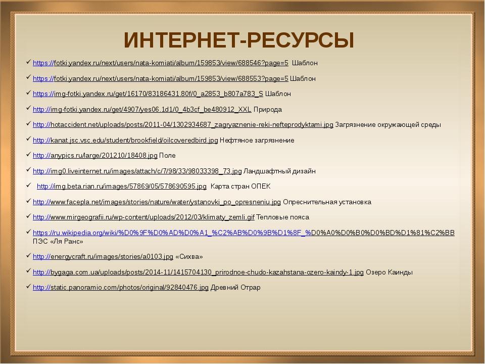ИНТЕРНЕТ-РЕСУРСЫ https://fotki.yandex.ru/next/users/nata-komiati/album/159853...