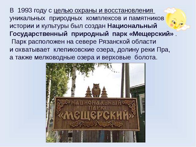 В 1993 году с целью охраны и восстановления уникальных природных комплексов и...