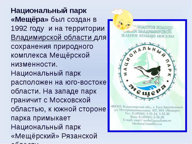 Национальный парк «Мещёра»был создан в 1992 году и на территории Владимирско...