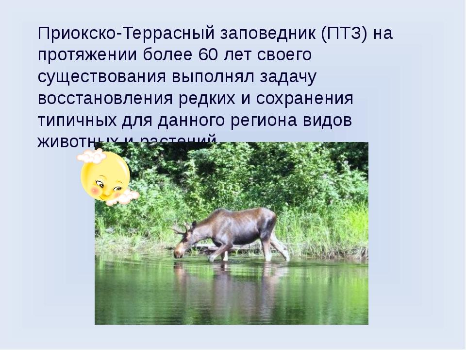 Приокско-Террасный заповедник (ПТЗ) на протяжении более 60 лет своего существ...