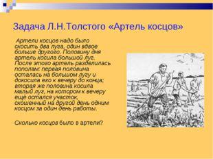 Задача Л.Н.Толстого «Артель косцов» Артели косцов надо было скосить два луга,