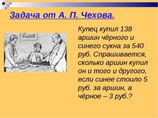 Задача от А. П. Чехова. Купец купил 138 аршин чёрного и синего сукна за 540 р