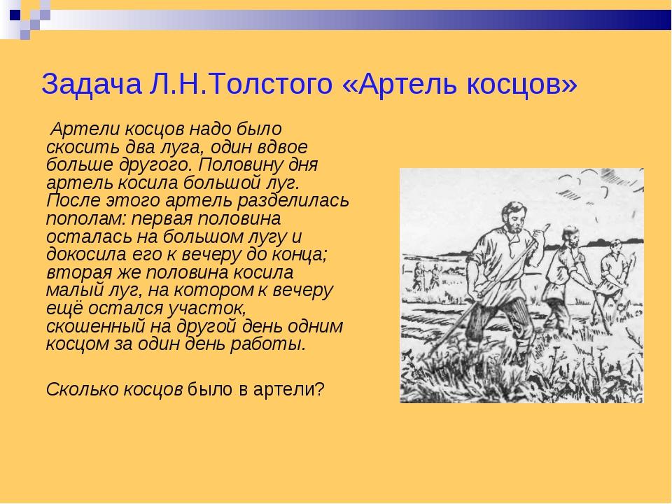 Задача Л.Н.Толстого «Артель косцов» Артели косцов надо было скосить два луга,...