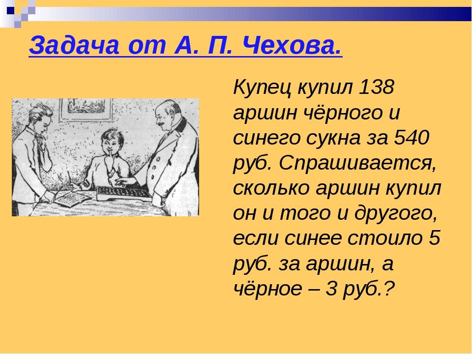 Задача от А. П. Чехова. Купец купил 138 аршин чёрного и синего сукна за 540 р...