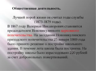 Общественная деятельность. Лучшей порой жизни он считал годы службы (1873-18