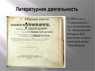 """Литературная деятельность В 1858 году в """"Современнике"""", под псевдонимом """"В. А"""