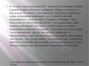 И сегодня слова Назарьева В.Н. помогают воспитанию любви к нашей Родине. Пис
