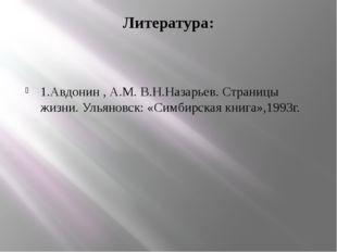 Литература: 1.Авдонин , А.М. В.Н.Назарьев. Страницы жизни. Ульяновск: «Симбир