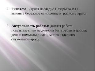 Гипотеза: изучая наследие Назарьева В.Н., выявить бережное отношение к родно
