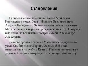 Становление Родился в семье помещика, в селе Аникеевка Карсунского уезда. О