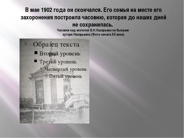В мае 1902 года он скончался. Его семья на месте его захоронения построила ча...