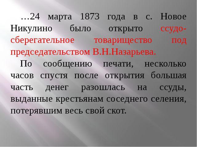 …24 марта 1873 года в с. Новое Никулино было открыто ссудо-сберегательное тов...