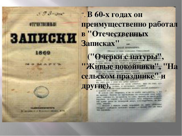 """"""". В 60-х годах он преимущественно работал в """"Отечественных Записках"""" (""""Очер..."""