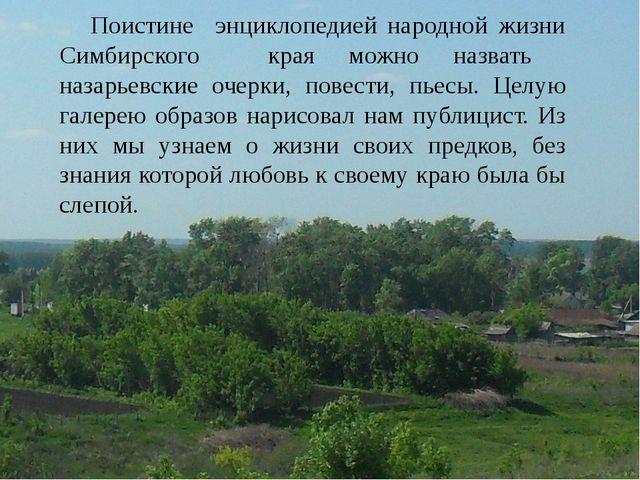 Поистине энциклопедией народной жизни Симбирского края можно назвать назарьев...