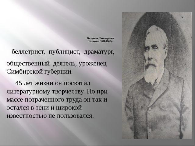 Валериан Никанорович Назарьев (1829-1902)- беллетрист,публицист,драматур...