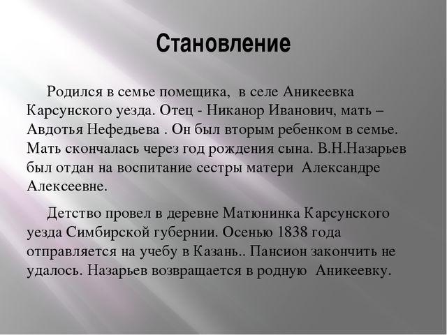 Становление Родился в семье помещика, в селе Аникеевка Карсунского уезда. О...
