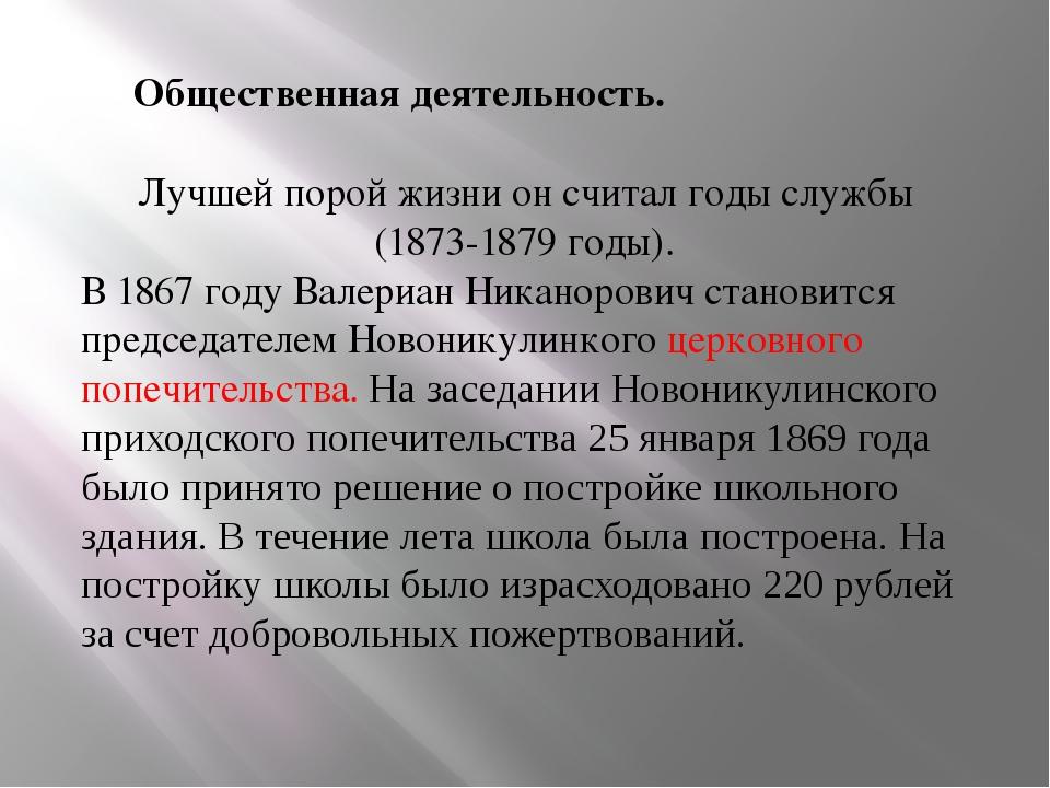 Общественная деятельность. Лучшей порой жизни он считал годы службы (1873-18...