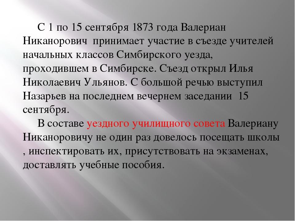 С 1 по 15 сентября 1873 года Валериан Никанорович принимает участие в съезде...