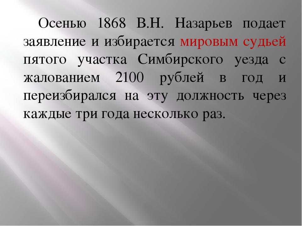 Осенью 1868 В.Н. Назарьев подает заявление и избирается мировым судьей пятого...