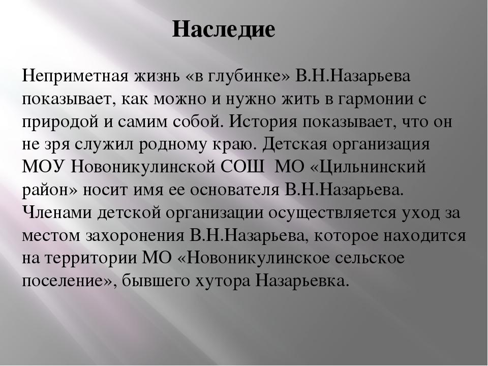 Наследие Неприметная жизнь «в глубинке» В.Н.Назарьева показывает, как можно и...