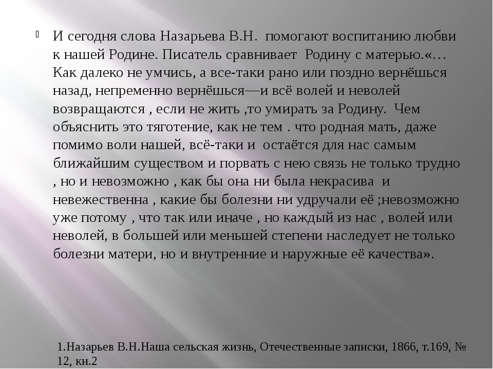 И сегодня слова Назарьева В.Н. помогают воспитанию любви к нашей Родине. Пис...