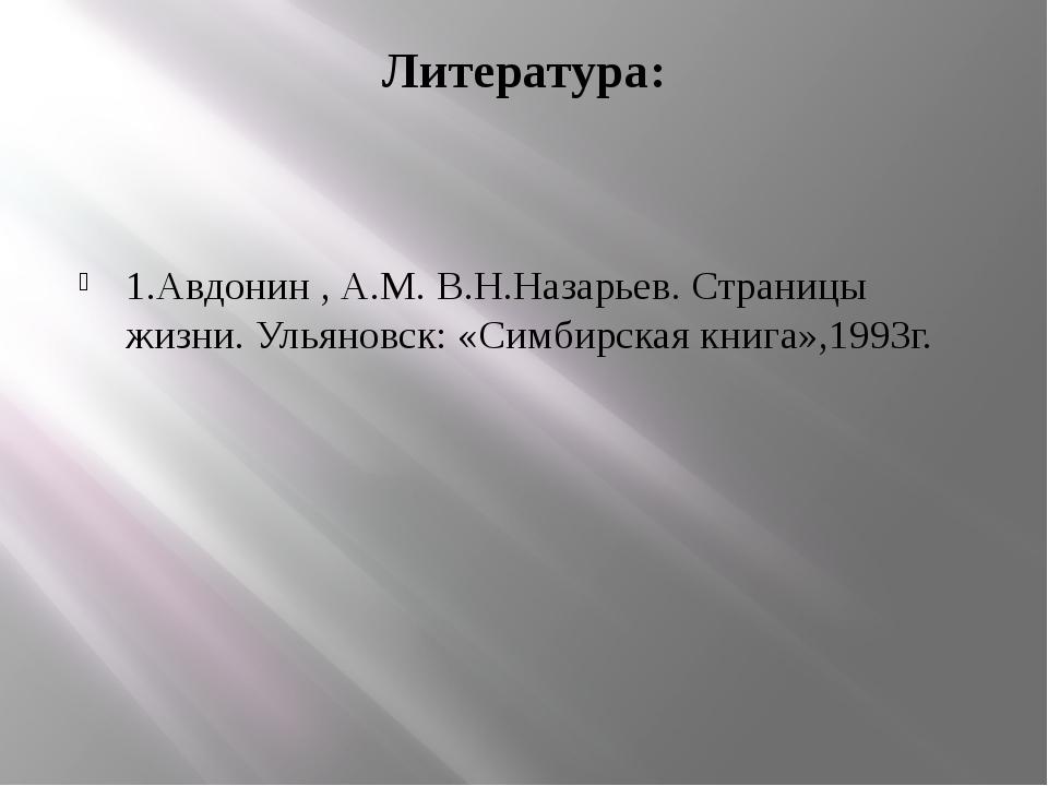 Литература: 1.Авдонин , А.М. В.Н.Назарьев. Страницы жизни. Ульяновск: «Симбир...