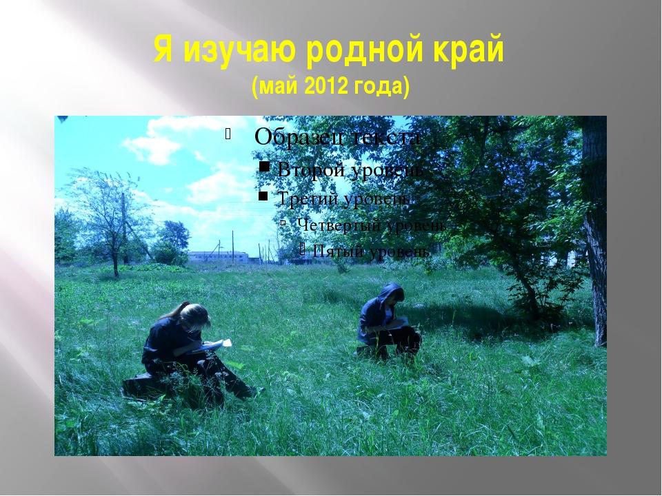 Я изучаю родной край (май 2012 года)