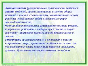 Компонентами функциональной грамотности являются: знания сведений, правил, пр
