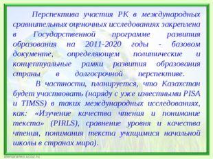 Перспектива участия РК в международных сравнительных оценочных исследованиях