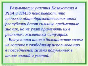 Результаты участия Казахстана в PISA и TIMSS показывают, что педагоги общеоб