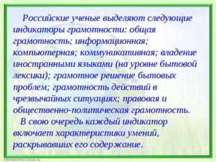 Российские ученые выделяют следующие индикаторы грамотности: общая грамотнос
