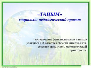«ТАНЫМ» социально-педагогический проект исследование функциональных навыков у
