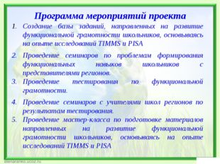 Программа мероприятий проекта Создание базы заданий, направленных на развитие