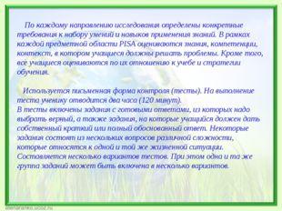 По каждому направлению исследования определены конкретные требования к набор