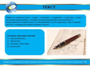 ТЕКСТ Текст(от латинскогоtextus- «ткань», «сплетение», «соединение», «стру