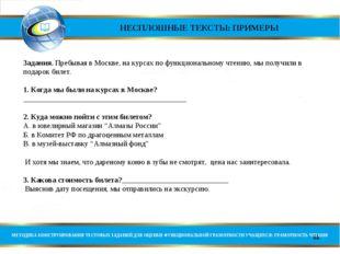 * Задания. Пребывая в Москве, на курсах по функциональному чтению, мы получил