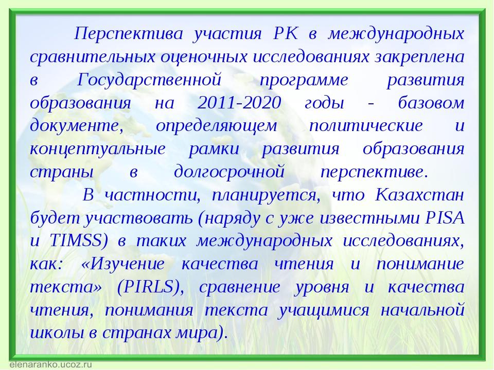 Перспектива участия РК в международных сравнительных оценочных исследованиях...