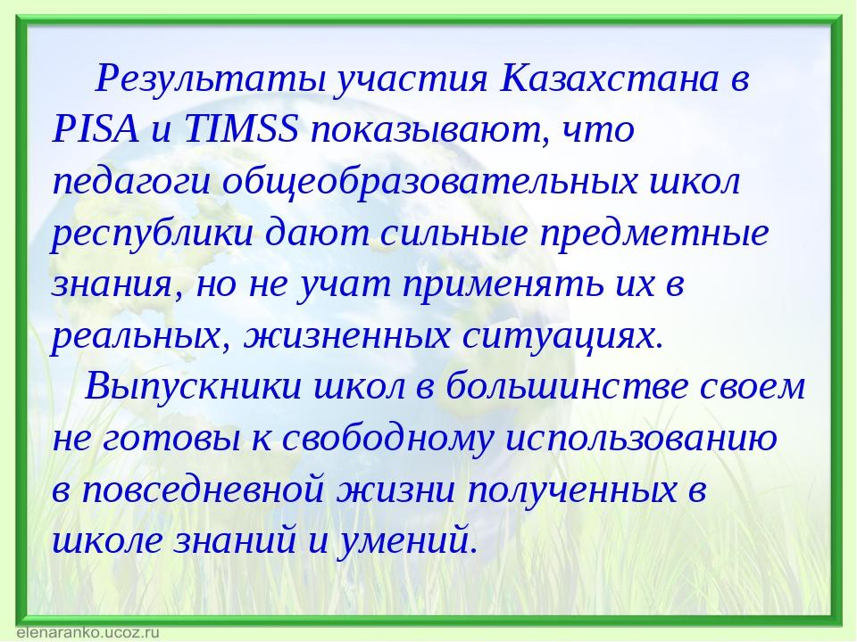Результаты участия Казахстана в PISA и TIMSS показывают, что педагоги общеоб...