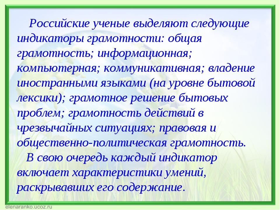 Российские ученые выделяют следующие индикаторы грамотности: общая грамотнос...
