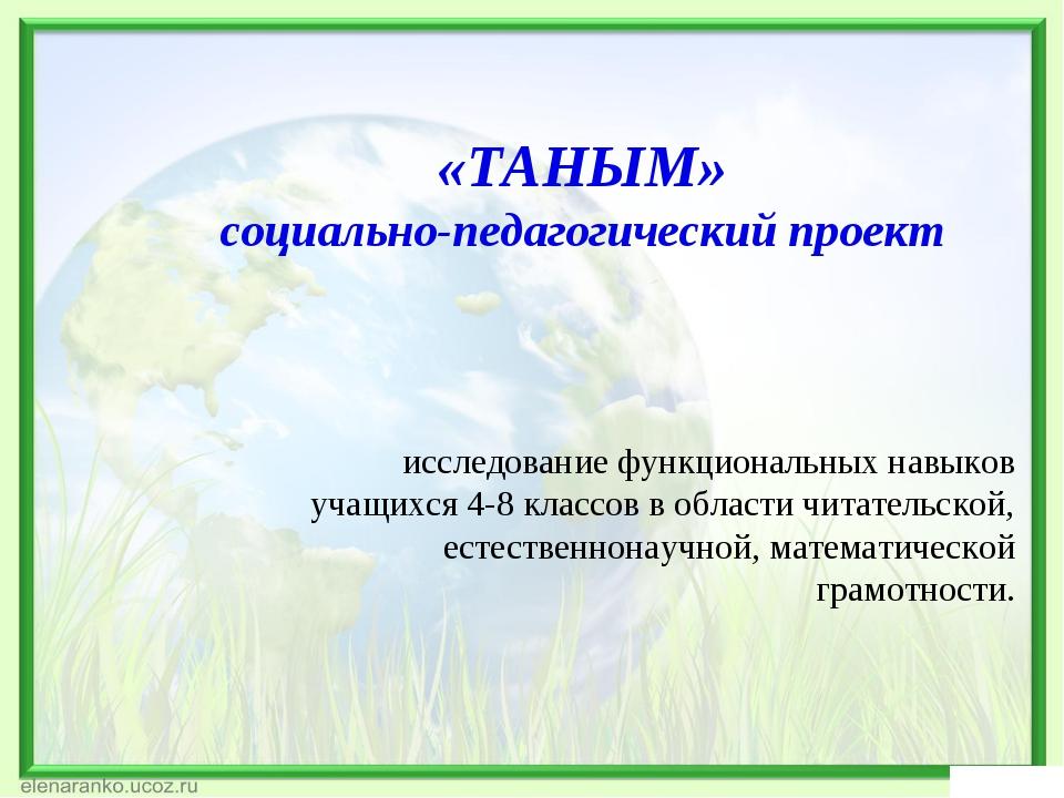 «ТАНЫМ» социально-педагогический проект исследование функциональных навыков у...