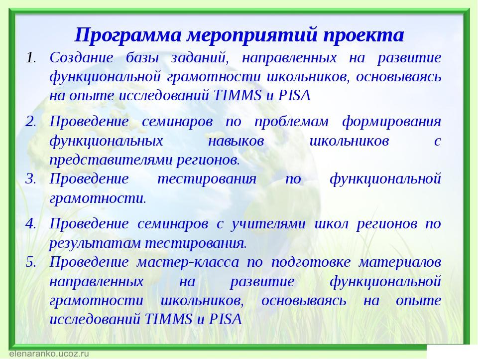 Программа мероприятий проекта Создание базы заданий, направленных на развитие...