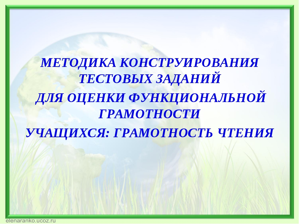 МЕТОДИКА КОНСТРУИРОВАНИЯ ТЕСТОВЫХ ЗАДАНИЙ ДЛЯ ОЦЕНКИ ФУНКЦИОНАЛЬНОЙ ГРАМОТНОС...