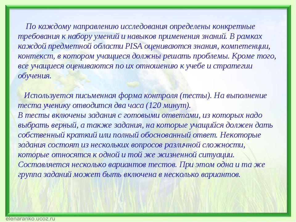 По каждому направлению исследования определены конкретные требования к набор...