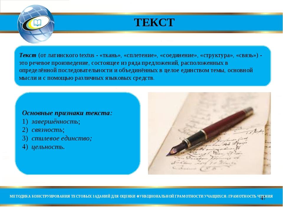 ТЕКСТ Текст(от латинскогоtextus- «ткань», «сплетение», «соединение», «стру...