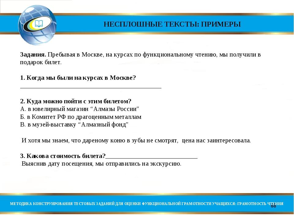 * Задания. Пребывая в Москве, на курсах по функциональному чтению, мы получил...