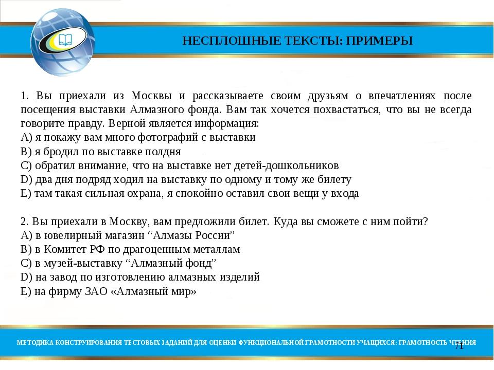 * 1. Вы приехали из Москвы и рассказываете своим друзьям о впечатлениях после...